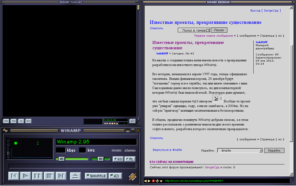 winamp-old-dos-forum-1.png