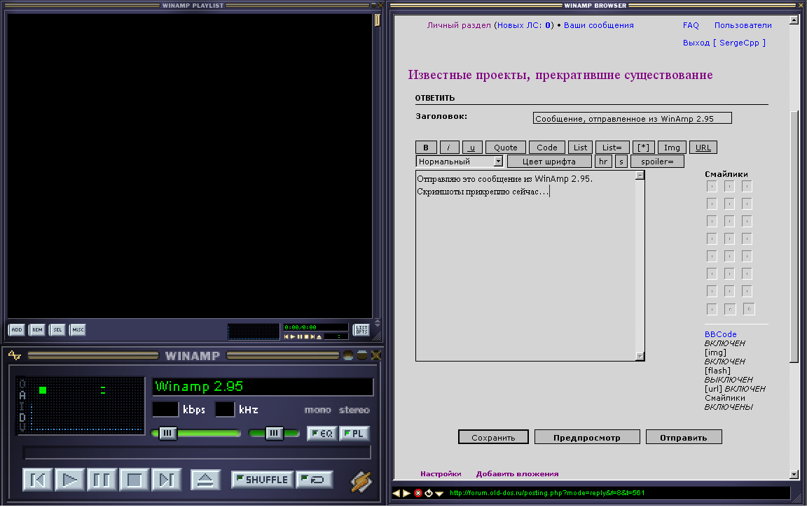 winamp-old-dos-forum-2.png