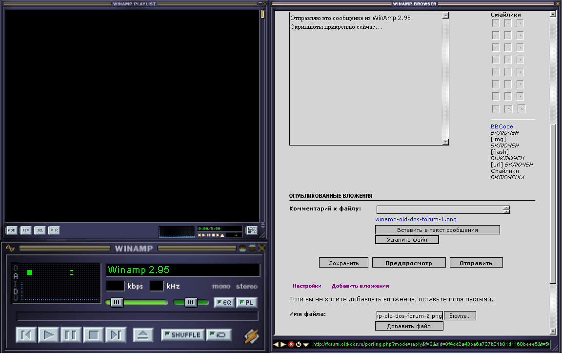winamp-old-dos-forum-3.png